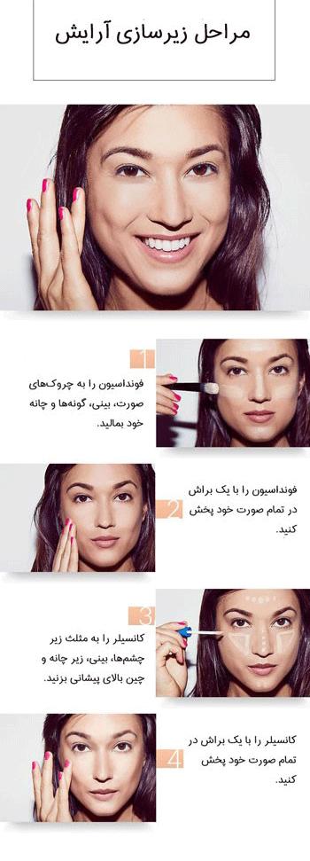 آرایش صورت ساده